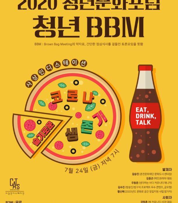 2020년-청년BBM-1회차-포스터.JPG